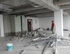 保定专业室内拆砸 砸墙砸地砖 房屋改造 清垃圾