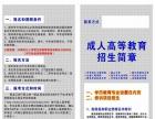 燕山大学成人学历