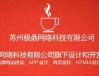 苏州网站建设微信商城微信公众号微信小程序开发