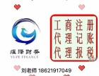 徐汇交大注册公司代理记账税务登记变更注销找刘敏