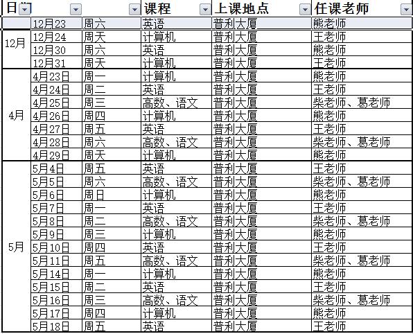 课程安排表.png