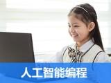 郑州乐高机器人创意启蒙,少儿编程专业培训机构