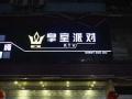 皇室派对KTV加盟 主题KTV VR游戏馆加盟