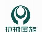 吉林省环球国际旅行社