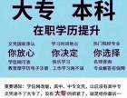 郑州轻工业大学高起专选什么专业一报考要求