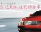 上海汽车车载GPS定位,上海汽车拆装GPS定位