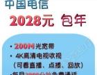 中国电信宽带办理快速安装
