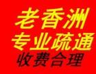 香洲专业清理化粪池,香洲专业清理隔油池,高压疏通清洗排污沟