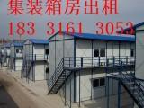 唐山迁西集装箱出租 理想主义 渔户寨活动板房销售