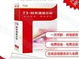 北京用友软件财务代理记账软件用友T3软件畅捷通T3普及版