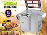 430B真空气调保鲜包装机 鲜猪肉气调保鲜真空包装机