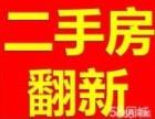 浦東張江二手房裝修施工隊 水電改造 墻面粉刷