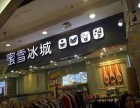 广州市番禺区 蜜雪 冰城新天地广场店 转让