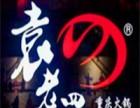 银川袁老4老火锅加盟费多少钱?