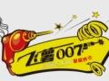 新食界飞薯007加盟