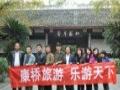 甘肃康桥旅行社有限公司加盟