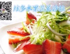 蔬菜水果沙拉加盟,炫多2016年 食尚 项目