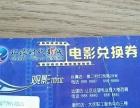 超低价25元一张出售环球时代影城电影票