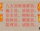 深圳考施工员证多少钱2018年在哪里报名施工员证