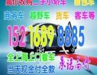 上海金山区二手车回收交易市场