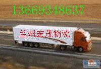 """兰州到天津""""搬家 北京物流公司 综合托运专线"""