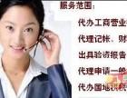 江北铁山坪代办营业执照