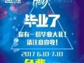 IM流行舞2017暑期舞蹈集训课