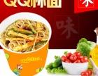 晋中最受欢迎小吃 双响QQ杯面 学校技术热卖小吃加盟