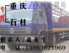 重庆到重庆各区县返空车物流公司货运信息部