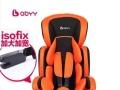 艾贝儿童汽车安全座椅