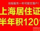 院校渠道协办上海入户 中级职称 四至八月内极速落户