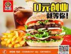 汉堡加盟哪个牌子好一大汉堡加盟一一0元开汉堡店一一免费咨询