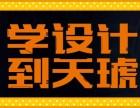 上海去哪里学UI设计好 免费重修+推荐就业