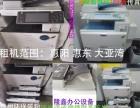 惠阳淡水三和沙田打印机租赁 复印机出租 打印加粉 加墨粉