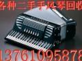 上海手风琴回收/上海旧古筝回收/上海老二胡收购
