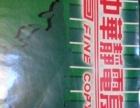 中华复印纸A4A3