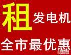 沈阳发电机出租,沈阳发电机租赁15842638995