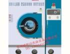 苏州全封闭干洗机 环保型干洗机