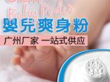儿童爽身粉 广州厂家一站式供应 代加工OEM贴牌洗涤用品 来样定