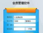 300元会员管理系统(供应商直供)