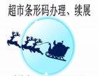 南昌商品条形码如何申请办理 北京条形码物品编码中心