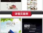 淘宝天猫京东店铺装修设计详情页设计策划代运营推广