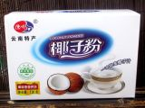 德啡 椰子粉120g/盒 云南特产速溶椰