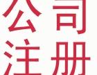 舟山市公司注册,注册公司,代办执照,公司注销,公司变更