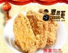 特色加盟激烈哥鸡排轰炸鱿鱼鸡翅包饭芒果慕斯炸鲜奶