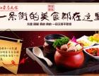 特色砂锅米饭加盟 10元瓦罐快餐米饭加盟