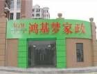 在杭州开一家鸿基梦家政多少钱