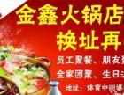金鑫香辣涮锅店