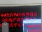 安装制作户内外LED全彩显示屏、LED单双色显示屏