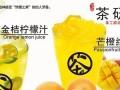 茶研社加盟 淮安茶研社加盟费用